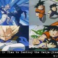Dragon Ball Z: The Plan to Eradicate the Saiyans (1994) - Review