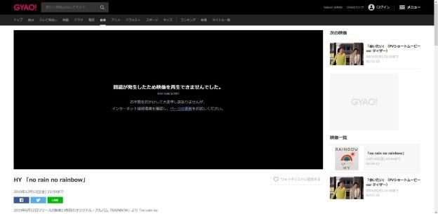 GYAO Japanese Music PV Portal