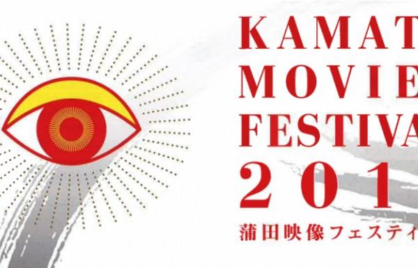 2016年度 蒲田映像フェスティバル