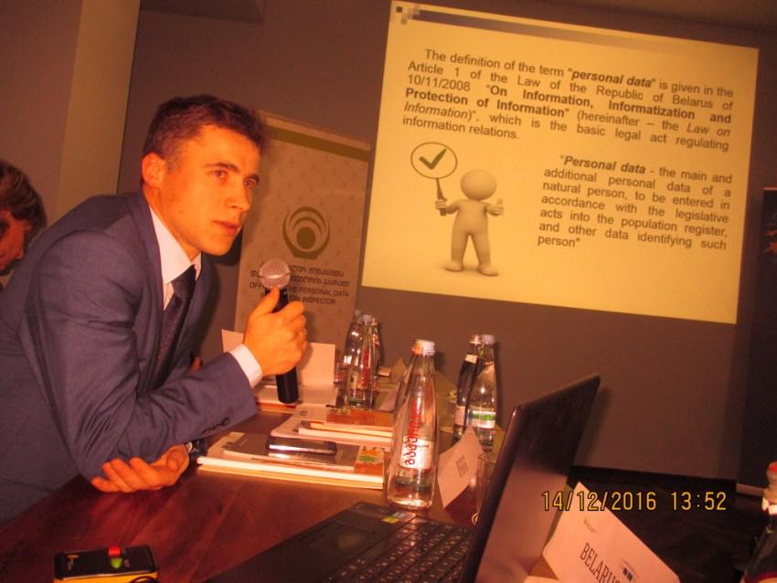 конференция по вопросам защиты персональных данных в Грузии