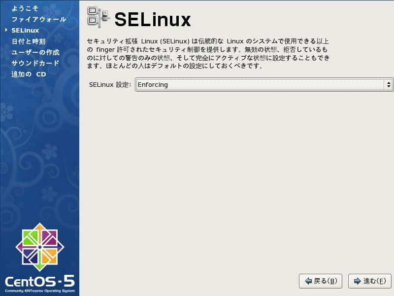 CentOS5.3インストール日本語版(クライアント)-CentOS/Linuxインストール記録帖