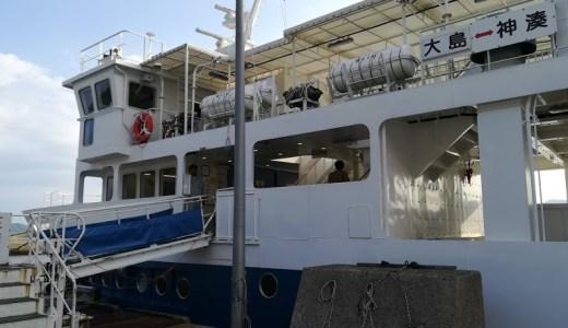 宗像大島観光まとめ!1人ぶらり旅してきた旅日記