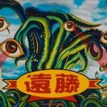 Mellow Mushroom Murals