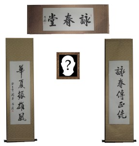 3 scroll set and portrait