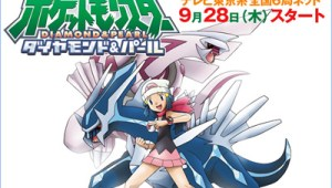 Abrio el Website Oficial del Anime de Pokémon Diamante/Perla