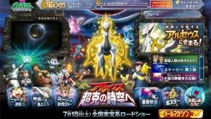 Pokémon-movie.jp se actualiza