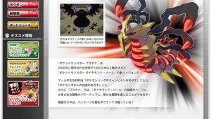 Web Oficial de Pokémon Japón se actualiza (Platino)