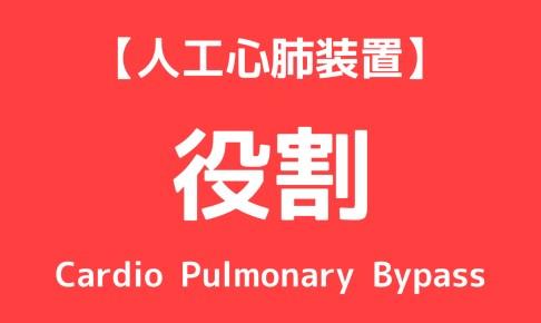 人工心肺装置,役割