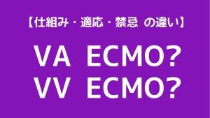VA ECMO,VV ECMO,違い