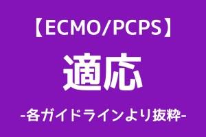 PCPS,適応
