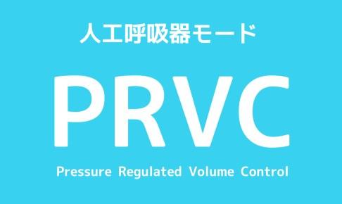 人工呼吸器,モード,PRVC