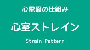 心電図,ストレインパターン