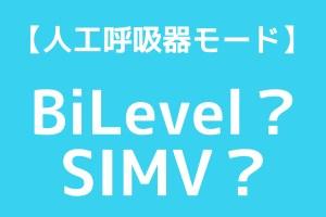 BiLevel,SIMV,違い