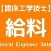 臨床工学技士の給料