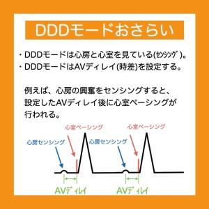 ペースメーカーのDDDモード