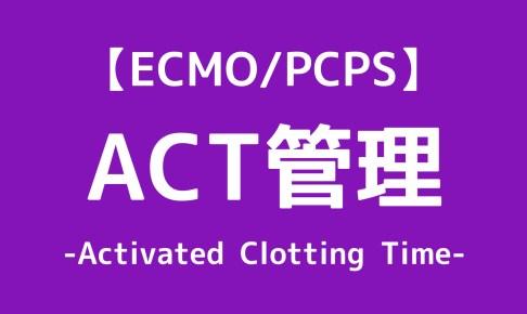 ECMO,ACT,目標値