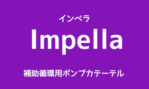 Impella