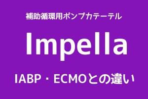 Impella,PCPS,違い