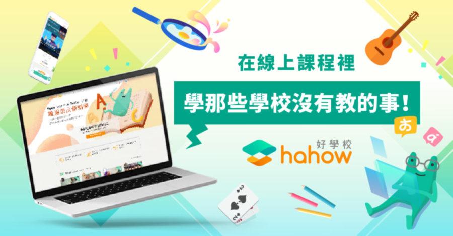 線上課程平臺-Hahow好學校評價 | CEO小湯的創業路