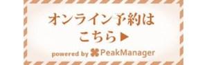 湘南藤沢脱毛・まつエクサロン スリーズ・ララE-PARKリンクバナー