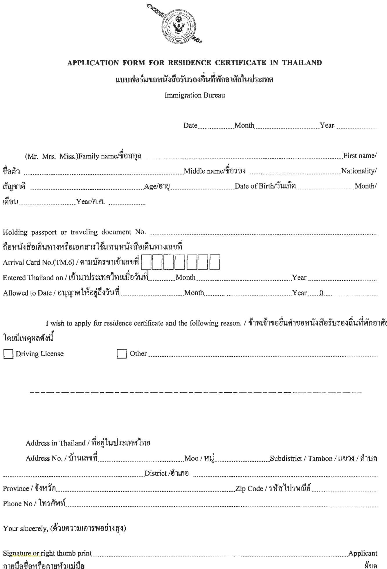 Certificate Of Residency Uk