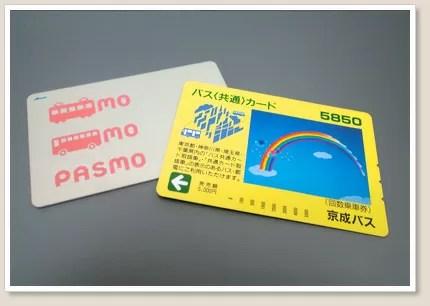 PASMOとバス共通カード