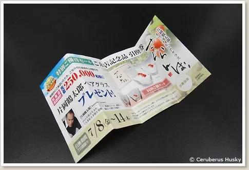 ヤマダ電機の引換券
