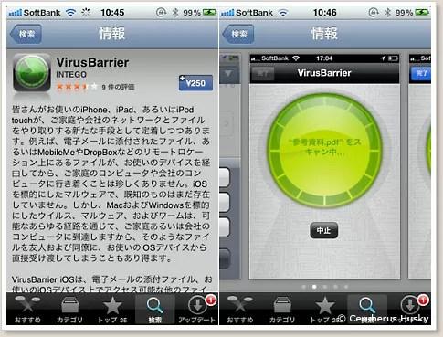 VirusBarrier App