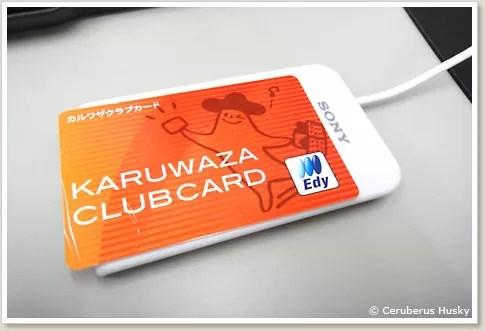 カルワザカード