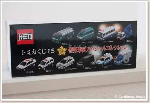 警察車両コレクション