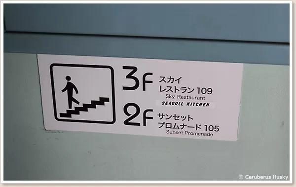 階段で階下に