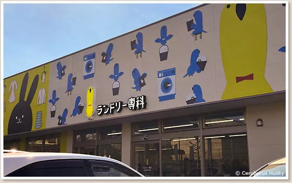 ランドリー専科おゆみ野中央店