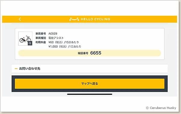 HELLO CYCLING 予約画面 13