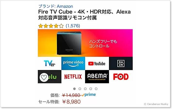 Fire TV Cubeのセール価格