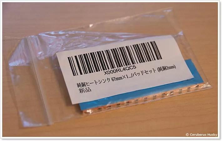 純銅ヒートシンクパッケージ