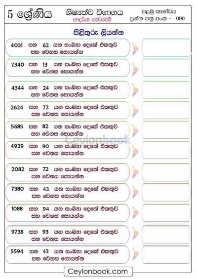Grade 5 Scholarship Find-2digit-and-4digit-two-numbers-based-on-sum-and-difference Practice Worksheet