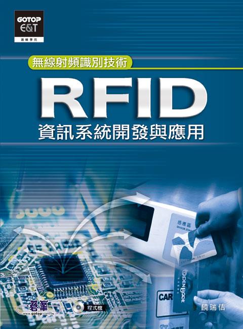 RFID 資訊系統開發與應用   天瓏網路書店