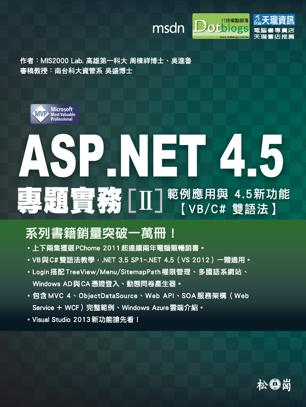 ASP.NET 4.5 專題實務 [II]-範例應用與 4.5 新功能【VB/C# 雙語法】 | 天瓏網路書店