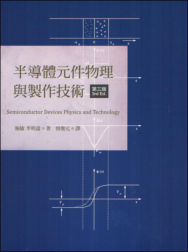 半導體元件物理與製作技術. 3/e (Semiconductor Devices Physics and Technology. 3/e) | 天瓏網路書店