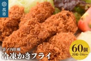 北吉水産 広島県産 冷凍 カキフライ 1.5kg (25g20粒×3トレー)