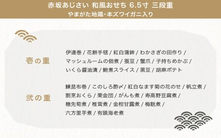 60-[1]東京赤坂あじさい やまがた地鶏・本ズワイガニ入り和風おせち6.5寸三段重