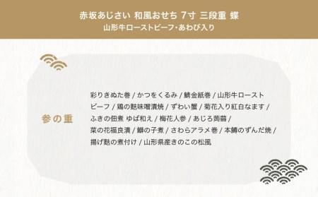 90-[1]東京赤坂あじさい 山形牛ローストビーフ・あわび入り和風おせち7寸三段重