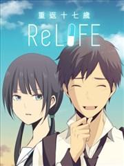 ReLIFE 重返17歲漫畫_夜宵草 - 看漫畫