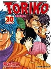 美食獵人TORIKO漫畫_美食的俘虜漫畫_島袋光年 - 看漫畫繁體版