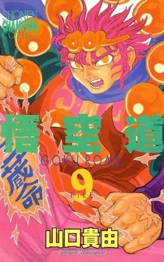 まんが王國 『悟空道 9巻』 山口貴由 無料で漫畫(コミック)を ...