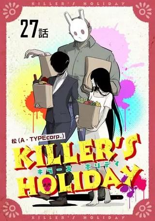 漫画 ネタバレ KILLER'S HOLIDAY【単話版】