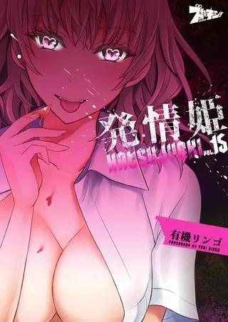 漫画 ネタバレ 発情姫