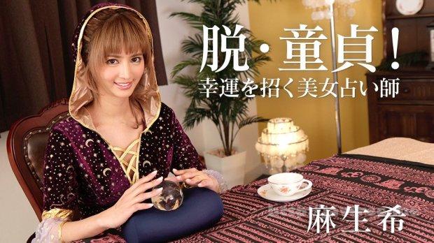 カリビアンコム 031818-624 脱・童貞!幸運を招く美女占い師 麻生希 – 無修正動画