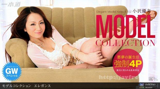 一本道 042911_083 Model Collection select...102 エレガンス