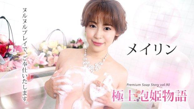 カリビアンコム 071721-001 極上泡姫物語 Vol.90 メイリン - 無修正動画